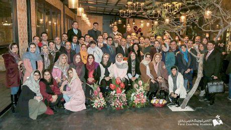 گردهمایی دانشجویان و دانشآموختگان آکادمی کوچینگ فارسیزبانان، بهمن ماه ۱۳۹۶