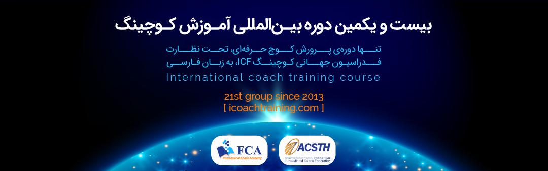 بیستویکمین دورهی بینالمللی آموزش کوچینگ