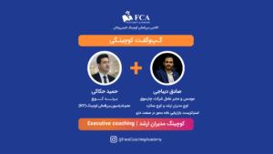 «Executive coaching» کوچینگ مدیران ارشد، صادق دیباجی، حمید حکاکی