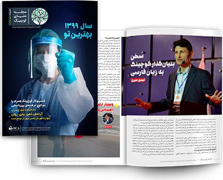 بنیانگذار کوچینگ در ایران